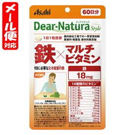 【7個までメール便】ディアナチュラスタイル 鉄×マルチビタミン 60日分 (60粒) アサヒ Dear Natura style