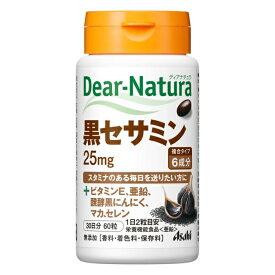 ディアナチュラ 黒セサミン 30日分 (60粒) アサヒ Dear Natura