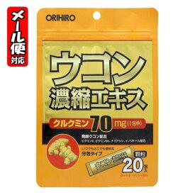 【3個までメール便】ウコン濃縮エキス 顆粒 (20包) オリヒロ