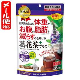 【2個までメール便】葛花茶プラス (20袋入) 日本薬健 肥満気味な方の体重やお腹の脂肪を減らすのを助ける