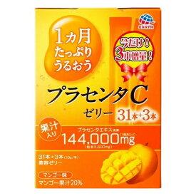 【数量限定 増量品】1ヵ月たっぷりうるおうプラセンタCゼリー マンゴー味 10g (31本+3本) アース製薬