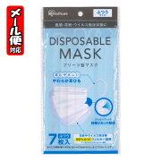 【5個までメール便】プリーツ型マスクふつう7枚入アイリスオーヤママスク花粉ウイルス対策飛沫対策