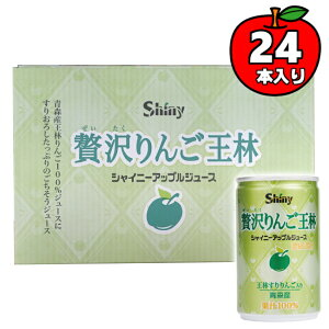 シャイニー 贅沢りんご王林 160g×24本 缶