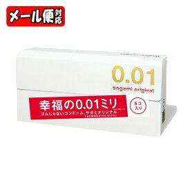 【3個までメール便】サガミオリジナル001 5個入 相模ゴム sagami サガミオリジナル0.01 コンドーム スキン