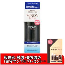 【おまけつき】ミノン メン 薬用フェイスローション (150mL) 第一三共 minon