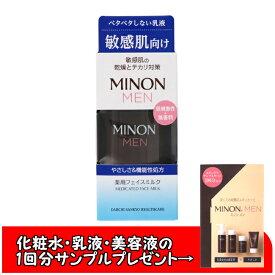 【おまけつき】ミノン メン 薬用フェイスミルク (100mL) 第一三共 minon