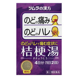ツムラ漢方桔梗湯エキス顆粒 <8包>【第2類医薬品】