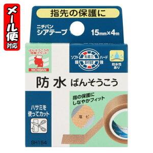 【8個までメール便】シアテープ 15mm*4m ニチバン 医療用テープ 防水 ばんそうこう