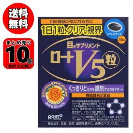 【送料無料】ロートV5粒 10個セット (30粒×10) ロート製薬 目のサプリメント ロートV5 (4987241140428-10)(送料無料は沖縄・離島を除く)
