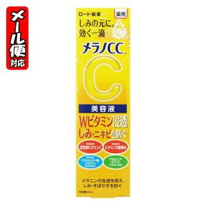 【5個までメール便】メラノCC 薬用しみ集中対策 美容液 (20mL) ロート製薬 Melano cc