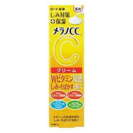 【5個までメール便】メラノCC 薬用しみ対策 保湿クリーム (23g) ロート製薬 Melano cc