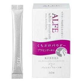 【6/20-6/27最大600円OFF】アルフェ ホワイトプログラム パウダー (30包入) 大正製薬 ALFE white program