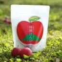 【2個までメール便】林檎けんぴ 30g マキュレ 100%りんごのお菓子 無添加 無着色