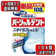 【オーラルケア】小林製薬のパーシャルデント消臭洗浄感謝品(2.6g×108錠)※今だけ更におまけ付き