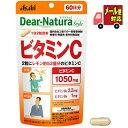 【メール便(4個まで)】アサヒF&H ディアナチュラ スタイル (Dear-Natura Style) ビタミンC (120粒・60日分)
