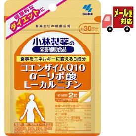 【メール便(3個まで)】小林製薬の栄養補助食品 コエンザイムQ10 α-リポ酸 L-カルニチン (60粒・30日分)