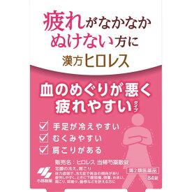 小林製薬 漢方 ヒロレス 当帰芍薬散錠 (84錠・7日分)【第2類医薬品】