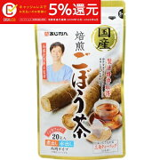 あじかん国産焙煎ごぼう茶(ティーバッグ)<1g×20包入>