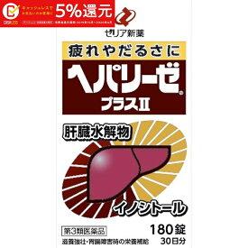 【特価】 【第3類医薬品】ゼリア新薬ヘパリーゼプラスII <180錠>
