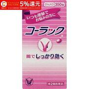【特価】【第2類医薬品】大正製薬コーラック<350錠>