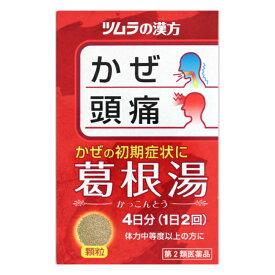 【特価】 【第2類医薬品】 ツムラ 葛根湯エキス顆粒A (8包・4日分)