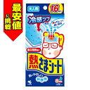 【スーパーセール】小林製薬 熱さまシート おとな用 増量品 (12枚+4枚)