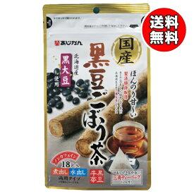 【送料無料 2個までメール便】あじかん 国産 黒豆ごぼう茶 18包