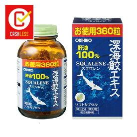 オリヒロ 深海鮫エキス カプセル徳用 (360粒)