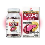 ヘパリーゼプラスII(180錠)ゼリア新薬【第3類医薬品】