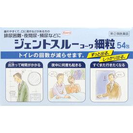【特価】ジェントスルー コーワ 顆粒 (54包) 興和【指定第2類医薬品】