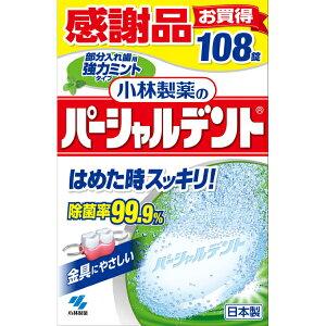 パーシャルデント 感謝品 強力ミント (108錠+おまけ付き) 小林製薬 入れ歯洗浄剤 部分入れ歯用 入れ歯爽快 ブラシでは取り除けない汚れを除去 洗浄