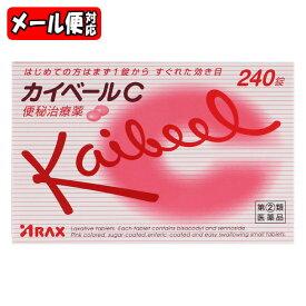 【5個までメール便】カイベールC (240錠)【指定第2類医薬品】アラクス