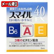 ライオンスマイル40EX<15ml>【第2類医薬品】