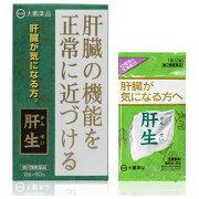 【第2類医薬品】大鵬薬品工業肝生(かんせい)<60包>