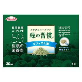 【送料無料】緑の習慣 ビフィズス菌 30包 タケダのユーグレナ (送料無料は沖縄・離島を除く)