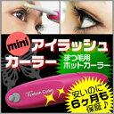 Minirush