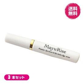 【ポイント最大4倍】マユライズ 4ml 3本セット