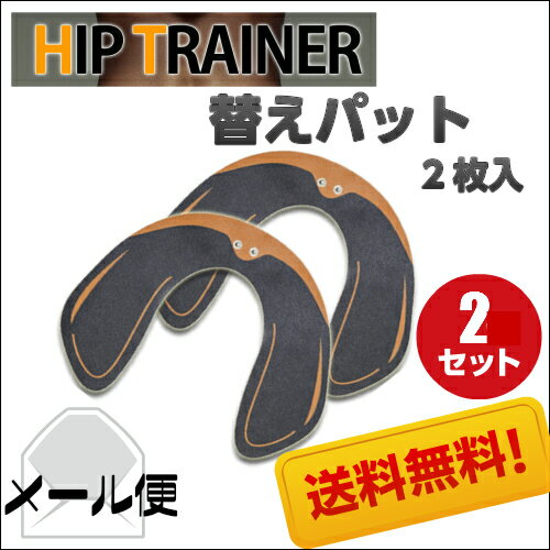 【ポイント2倍】HIP TRAINER(ヒップトレーナー)替えパット 2枚入 2セット