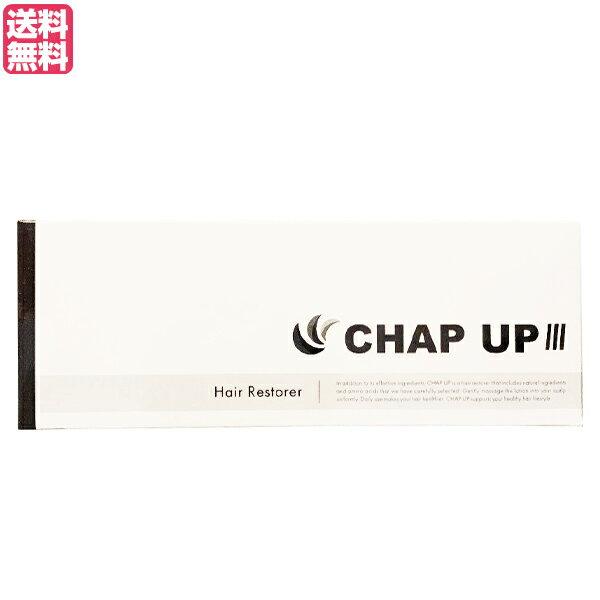 【D会員4倍】男女兼用 チャップアップ(CHAP UP) 120ml (約1ヶ月分)医薬部外品