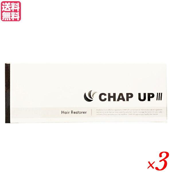 男女兼用 チャップアップ(CHAP UP) 120ml(約1ヶ月分)3本セット 医薬部外品