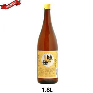 【ポイント6倍】最大33倍!みりん 国産 醗酵調味料 味の一 味の母 1.8L