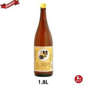 みりん 国産 醗酵調味料 味の一 味の母 1.8L 3本セット
