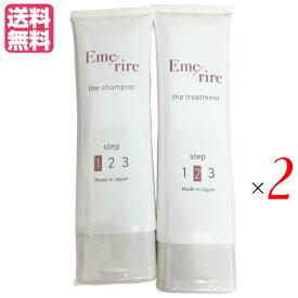 エメリル シャンプー&トリートメント 2セット アミノ酸