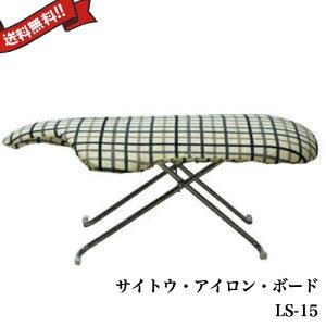 サイトウ・アイロン・ボード LS-15(旧MS-15) 格子柄
