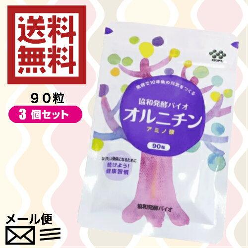 【エントリーで3倍】【ママ割5倍】お得な3袋セット 協和発酵バイオ オルニチン 90粒