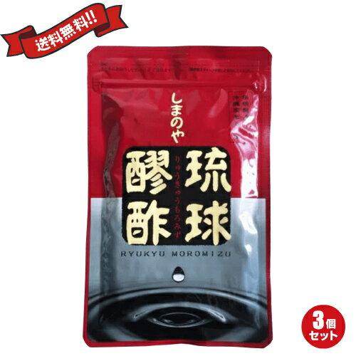 【ポイント2倍】しまのや 琉球もろみ酢 93粒 3袋セット