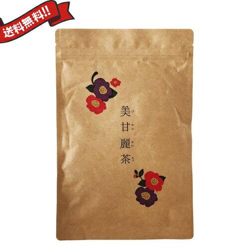【ポイント2倍】【ママ割5倍】美甘麗茶 30包