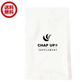 チャップアップ(CHAP UP)サプリメント  120粒