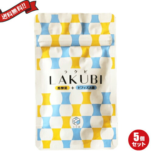 【ポイント2倍】悠悠館 LAKUBI (ラクビ) 31粒 5袋セット