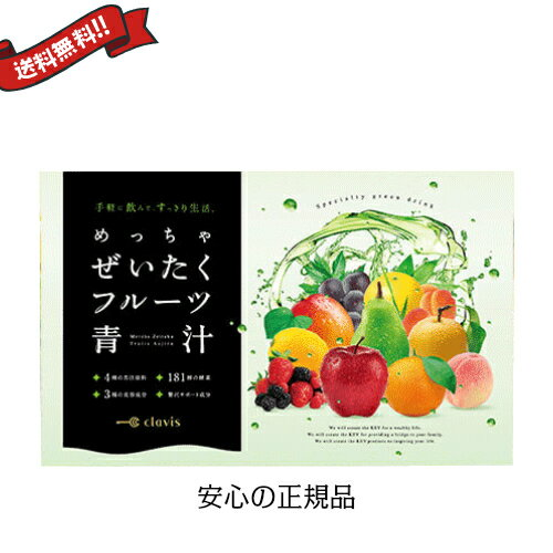 【ママ割5倍】めっちゃぜいたくフルーツ青汁 30包